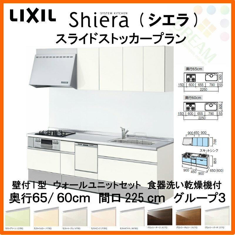 システムキッチン LIXIL/リクシル シエラ 壁付I型 スライドストッカープラン ウォールユニット付 食器洗い乾燥機付 間口225cm(2250mm)×奥行65/60cm グループ3