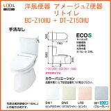 ���غ���������ۥꥯ���� INAX �����ش� �������Z�ش� ��ȥ��� �����ʤ� ������ BC-Z10HU+DT-Z150HU�ڥȥ����