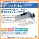 高須産業 浴室換気乾燥暖房機 天井取付・1室換気タイプ BF-231SHA 【ヒートショック防止】