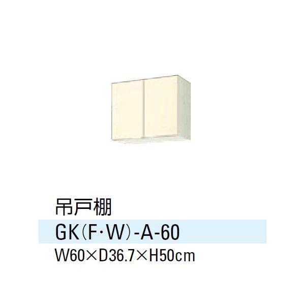 【送料無料】キッチン 吊戸棚 間口60cm GKシリーズ サンウエーブ GK-A-60【smtb-k】【kb】【水廻り】【台所】