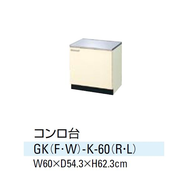【送料無料】キッチン コンロ台 間口60cm GKシリーズ サンウエーブ GK-K-60【smtb-k】【kb】【水廻り】【台所】