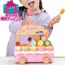 アイスクリーム おもちゃ 木製 アイスクリームスタンド 3歳 3歳児 女の子 が 喜ぶ プレゼント ままごと ごっこ遊び アイスクリーム ごっこ ままごとセット 木のおもちゃ 木製玩具 edute 誕生日 クリスマス 子供 幼児 木 おままごと