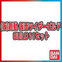 (仮)創動 仮面ライダービルド BUILD11セット BOX ラムネ菓子8個 バンダイ 【2018年7月