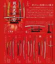 戦国武将の刀 10個入りBOX(食玩)エフトイズ【2016年10月31日発売予定】