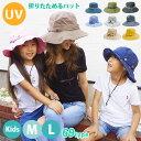 【10%OFFクーポン対象商品】サファリハット 帽子 キッズ おそろい 親子 レディース