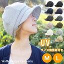 キャスケット レディース 秋冬 大きいサイズ 帽子 UV 自...