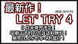 予約商品 Let's Try4 レッツトライ4 グラトリDVD HOW TO DVD スノーボード グラトリ GROUND TRICK グラウンドトリック DVD