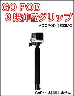 GOPOD 去莢 3 階段伸縮抓地力 AGOPOD S603MG 他們 POV 堅持 25.5 釐米 ~ 60 釐米 GoPro en