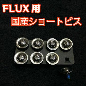 FLUX用 フラックス 国産ショートビス ワッシャー付き 8本入り バインディングビス OGASAKA 011 RICE MOSS など 国産ボード使用時に。 スノーボード ビス