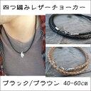 【3.0mm/60cm】牛革 4つ編み レザーチョーカー 黒...