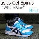 【送料無料】asics Gel Epirus BLUE / ブルー【アシックス】【エピルス】【ブルー】 シューズ