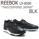 【送料無料】Reebok LX 8500 Mastermind JAPAN / ブラック【リーボック】【マスターマインド】 シューズ