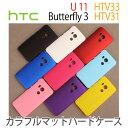 HTC U11 ケース HTC j Butterfly HTV31 カバー ハード スリム マット 防指紋 耐衝撃 HTV33 601HT スマホケース