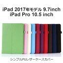 iPad 2017 ケース iPad Pro 10.5 カバー 手帳型 シンプル PUレザー スタンド カラフル A1822 A1833 9.7インチ A1701 A1709 10.5インチ