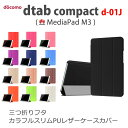 docomo dtab compact d-01J ケース MediaPad M3 カバー スリム 手帳型 スタンド PU レザー
