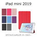 iPad mini5 ケース iPad mini ケース iPad mini 2019 ケース iPad mini カバー 手帳型 耐衝撃 スリム スタンド PUレザー カラフル タブ..