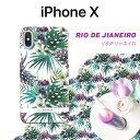iPhoneX ケース SO SEVEN RIO DE JIANEIRO ソー セブン リオデジャネイロ アイフォンX カバー ボタニカル柄 お取り寄せ