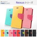 Nexus6,Nexus5 ケース カバー/MERCURY FANCY DIARY 手帳型 スタンド PU レザーケース カバー for Google Nexus6,Nexus5 LG-D821【ネクサス6,5 ケース】【nexus6,5 カバー】 スマホケース