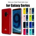 GALAXY S9 ケース Galaxy S8 ケース Galaxy S9+ ケース Galaxy NOTE8 ケース Galaxy S9+ Galaxy S8+ Mercury PEARL JELLY 耐衝撃 背面..