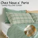 シェヌアパリ 枕カバー Chez Nous a Paris SAND PILLOW COVER サンド ピロー カバー 50cm×70cm MINT ミント ORANGE オレンジ 韓国雑貨 778448 ACC