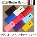 HTC J butterfly HTV31 ケース カバー / カラフル マット ハードケース for htc j butterfly HTV31【HTC J バタフライ ケース】【HTV31 ケース】