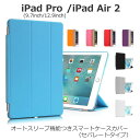 iPad Pro 9.7インチ 12.9インチ iPad Air2 ケース カバー オートスリープ 機能つき スマート ケース カバー for AppleiPad Pro 9.7インチ 12.9インチ