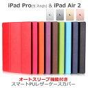 iPad Pro 9.7インチ iPad Air 2 ケースカバー オートスリープ機能付き スマート PUレザー ケース カバー for iPad Pro 9.7インチ iPad Air2