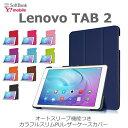 Lenovo TAB2 ケース カバー オートスリープ機能つきカラフルスリムPUレザーケースカバー for Lenovo TAB2 softbank ソフトバンク 501LV Y!mobile Yモバ