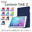 Lenovo TAB2 ケース カバー カラフルスリムPUレザーケースカバー for Lenovo TAB2 【softbank ソフトバンク】【501LV Y!mobile Yモバイル】
