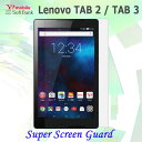 Lenovo TAB 3 Lenovo TAB 2 保護フィルム 液晶シート Screen Super Guard クリアタイプ for Lenovo TAB3 602LV Lenovo TAB2 501LV レノボタブ3レノボタブ2 softbank ソフトバンク Y!mobile Yモバイル