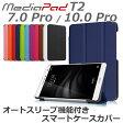 Huawei MediaPad T2 7.0 Pro Media Pad T2 10.0 Pro ケースカバー オートスリープ機能つきスマートケース for MediaPad T2 ファーウェイ LTEモデル メディアパッドプロ レザーケース
