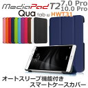 Huawei MediaPad T2 7.0 Pro Media Pad T2 10.0 Pro Qua tab 02 ケースカバー オートスリープ機能つきスマートケース for 楽天モバイル au Quatab ファーウェイ LTEモデル キュア タブ メディアパッドプロ レザーケース