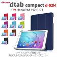 docomo dtab Compact d-02H ケース カバー オートスリープ機能つきカラフルスリムPUレザーケースカバー for ドコモ dtab Compact d-02H HUAWEI MediaPad M2 8.0 楽天モバイル