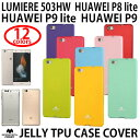 LUMIERE 503HW HUAWEI P9 lite P9 P8 lite 専用ケースカバー mercury Pearl Jelly case for LUMIERE 503HW huawei P9lite huawei P9 huawei P8lite Y!mobile 楽天モバイル イオンモバイル