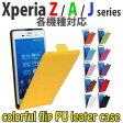 Xperia Z5 Z5 Compact Z4 A4 Z3 Z3 compact J1 compact A2 Z1f ケースカバーカラフルフリップ for SO-01H SOV32 SO-02H SO-03G SOV31 SO-01G SOL26 SO-04G SO-02G SO-04F SO-02F