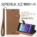 お取り寄せ Xperia XZ ケース カバー 手帳型 ZENUS Vintage Diary ゼヌス ビンテージダイアリー エクスペリア エックスゼット SO-01J SOV34 601SO 本革 ストラップ付き スマホケース