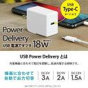 Power Delivery対応 電源アダプタ USB 電源 18W出力 USB電源アダプタ Type-Cポート ブラック ホワイトTypeC PGA PG-PDAC18W0*