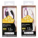 【代引不可】USB-C to Lightningケーブル やわらかタイプ 1.2m PD対応 高速充電 データ転送 エレコム MPA-CLY12