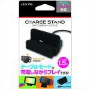 【あす楽】Nintendo Switch/Switch Lite チャージスタンド 充電器 ミニ 小型 プレイスタンド ブラック アローン ALG-NSCS2K