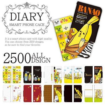 V30+ L-01K LGV35 手帳型 ケース カバー Disney Mobile on docomo DM-01K 各種LG電子端末に対応 エリートバナナバナ夫 バナナ エリートバナナ バナ夫 カミオ カミオジャパン 黄色 くだもの かわいい キャラクター 癒し キュート ドレスマ TH-LG-BAT-WHA