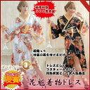 着物 ドレス 浴衣 ロング キャバ ゆかた サテン キャバクラドレス ダンス衣装 よさこい 和柄 裾フリル花魁着物ドレス