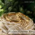 マリッジリング 結婚指輪 K22/22金/22K Pt900 プラチナ ブラウンゴールド 羽 翼 婚約指輪 ペアリング リング フェザー 指輪 DAIKI SANO【送料無料】