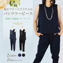 【9号・11号・13号】体型カバー◎裾がプリーツブラウスのパンツツーピース【お呼ばれ、結婚式、披露宴
