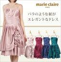 【M・L】マリクレール(marie claire)バラのような裾がエレガントなドレス(パニエつき)【結婚式・披露宴・二次会】