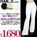 しっかりジャージー素材☆美脚ストレッチパンツ【サイズS・M・L・2L/ブーツカット/股上普通/大きい