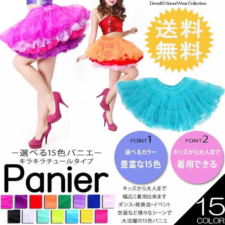 パニエ送料無料激安15color煌めく2枚仕立てのふんわりチュールパニエチュチュスカートミニスカート