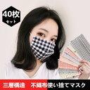 10色 40枚マスク 成人用 使い捨てマスク カワイイ柄 チェック柄 不織布3層式 花柄 40枚セット 3D立体加工 mask 通勤 高密度フィルター 子供用 かわいい バレンタイン ギフト