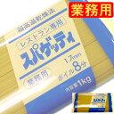 赤城食品 レストラン専用スパゲッティ 1.7mm 業務用1kg x15個ケース販売 (パスタ)