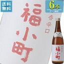 木村酒造 福小町 純米 辛口 720ml瓶 x 6本ケース販売 (清酒) (日本酒) (秋田)