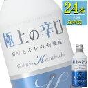 大関 極上の辛口 270mlボトル缶x24本ケース販売 (清酒) (日本酒) (兵庫)